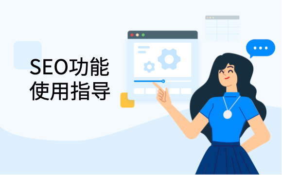 领售LeadongShop SEO功能使用指南